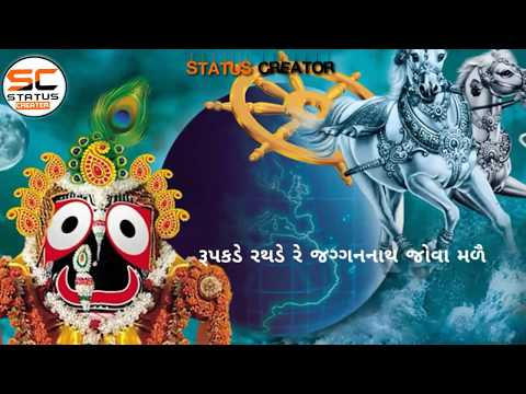 JAGANNATH WHATSAPP STATUS BY GEETA RABAR||GUJRATI WHATSAPP STATUS||Ashadhi BIJ | Swag Video Status