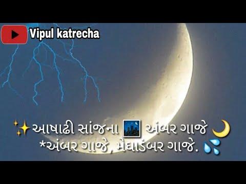 ashadhi bij na ambar gaje whatsapp status | Swag Video Status