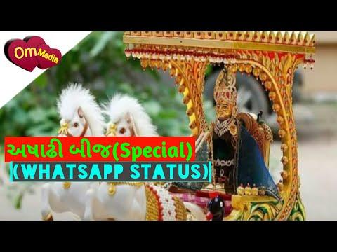 Ashadhi bij Special} Gujarati Whatsapp Status New Festival Status | Swag Video Status