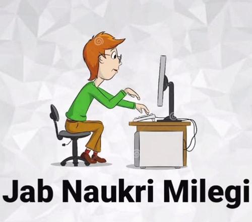 Jab Naukari Milegi Toh Kya Hoga