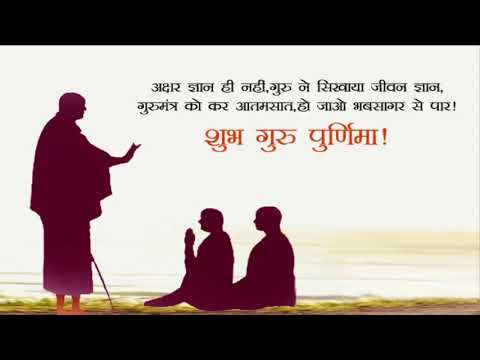 Best Guru Purnima 2019 WhatsApp Status | Swag Video Status
