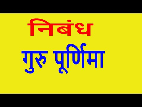 Hindi essay on guru purnima | Swag Video Status