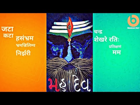 Lord shiva Shivji Mahadev Mahakal| Swag Video Status