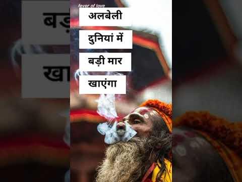 Albeli Dunia me badi mar khaaenga | Bholenath Video Status | Swag Video Status