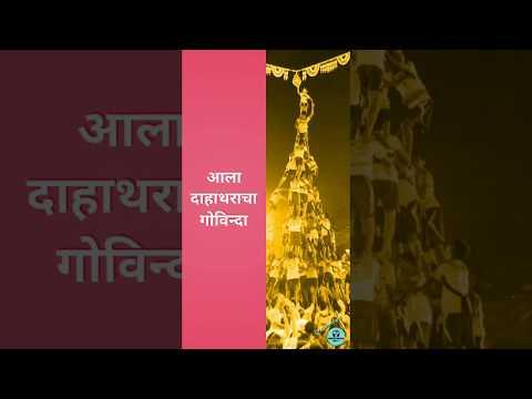 Dahi Handi Special | 2018 Fullscreen Status | Swag Video Status