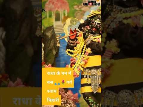 Radha ke man me bas gae shyam bihari | Krishana Janmashtmi Special Video Status | Swag Video Status