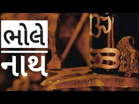 Mahadev | Gita rabari status || Gujrati full screen status | Swag Video Status