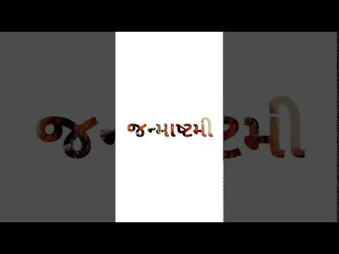 Janmastmi Special Fullscreen Whatsapp Status | Krishna Flute Whatsapp Status | Swag Video Stauts