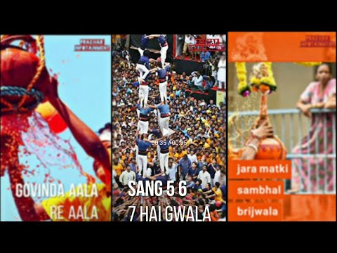 Dahihandi Fullscreen status video | happy krishna janmashtami status | Janmashtami Fullscreen staus | Swag Video Status