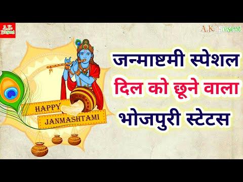 Bansi Ke Dhun Sun Ke Janmashtami Status || Janmashtami Bhojpuri Whatsapp Status | Swag Video Status