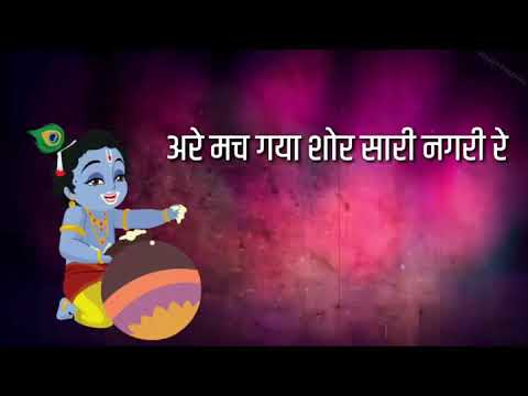 Mach Gaya Shor Sari Nagri Re || whatsapp status || Happy janmashtami 2018 | Swag Video Status