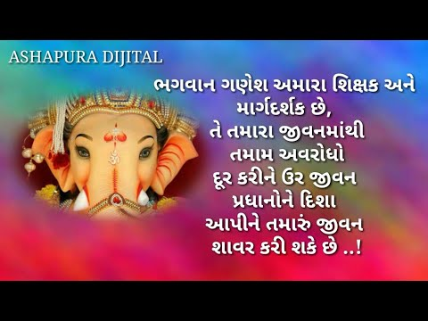 Ganapti New Gujarati whatsapp status video Song| Ganesh Chaturthi Gujarati song | Swag Video Status