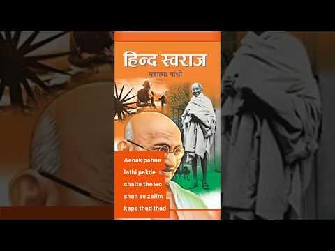 Lathi Pakde Chalte The wo Shan Se | Gandhi jayanti whatsapp status | gandhi jayanti full screen status |mahatma gandhi whatsapp status | Swag Video Status