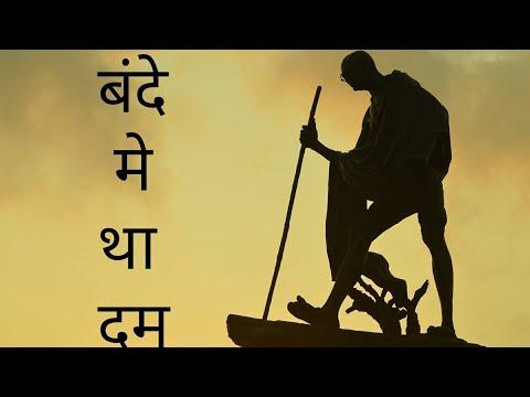 Bande me tha dam Mahatma Gandhi Jayanti Special Whatsapp Status | Swag Video Status