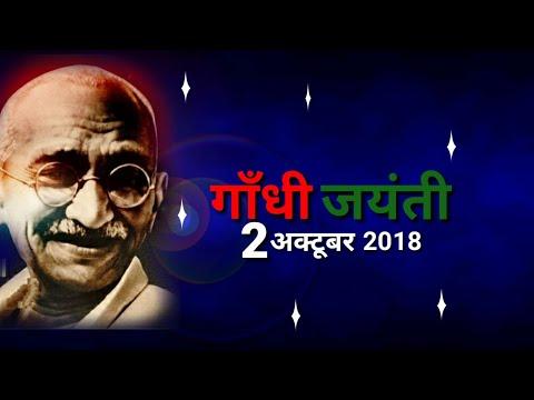 Gandhi Jayanti Whatsapp status 2018 | Gandhi Jayanti Slogan | Swag Video Status