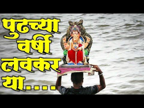 Pudhchya varchi lavkarya | Ganapati bappa new visarjan whatsapp status | Swag Video Status
