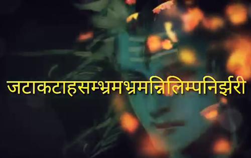 Jata Kataha Sambhramabrama Nilimpa Nirjari Happy Shivratri